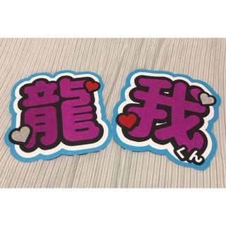 ジャニーズジュニア(ジャニーズJr.)の佐藤龍我 うちわ 文字(アイドルグッズ)