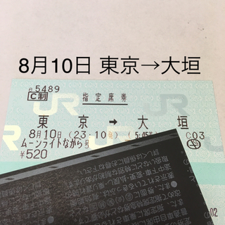 JR - 8月10日 東京→大垣  ムーンライトながら 指定席券 1枚  C制