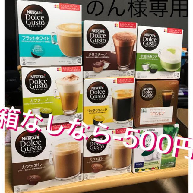 Nestle(ネスレ)ののん様専用 ドルチェグスト 大人気カプセル 箱なし。 食品/飲料/酒の飲料(コーヒー)の商品写真