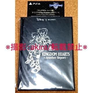 スクウェアエニックス(SQUARE ENIX)のキングダムハーツ KH2特典 小冊子 KH3マスターピース特典 PS4用テーマ(キャラクターグッズ)