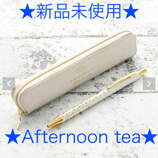 アフタヌーンティー(AfternoonTea)の新品未使用*アフタヌーンティーボールペン&ペンケースセット*ホワイトゴールド(ペン/マーカー)