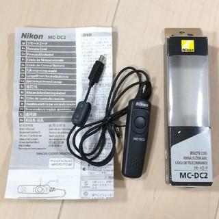 Nikon - ニコン リモートコード MC-DC2
