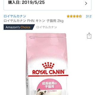 ROYAL CANIN - ロイヤルカナン Royal canin 成長前期の子猫用2kg
