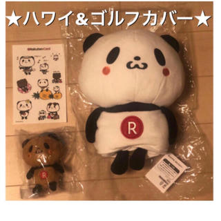 ラクテン(Rakuten)の楽天 お買いものパンダ 限定 ハワイ日焼け GORA ゴルフヘッドカバー セット(キャラクターグッズ)