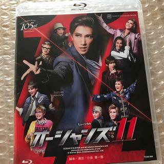 宝塚 宙組 ブルーレイ Blu-ray オーシャンズ11