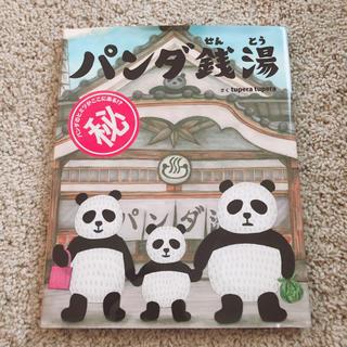 パンダ銭湯(絵本/児童書)