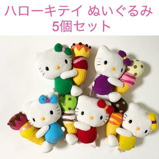 サンリオ(サンリオ)の🐱【未使用】Hello Kittyぬいぐるみ5個セット 非売品(ぬいぐるみ)