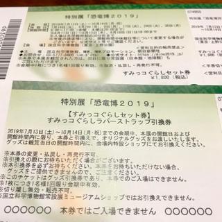 恐竜博2019 すみっコぐらしセット券 セブンチケット