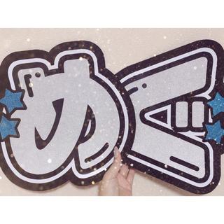 既製品 ♡ 目黒蓮 団扇 文字(アイドルグッズ)