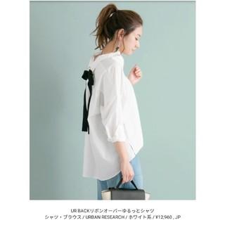 アーバンリサーチ(URBAN RESEARCH)の【UR】バックリボンオーバー ゆるっとシャツ(シャツ/ブラウス(長袖/七分))