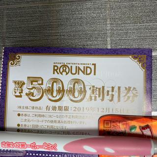 ラウンドワン 株主優待券  3セット(ボウリング場)