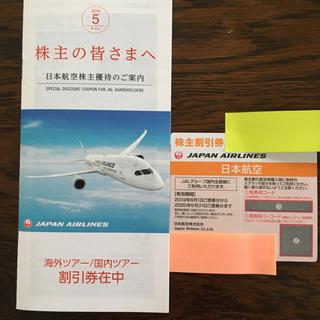 ジャル(ニホンコウクウ)(JAL(日本航空))のJAL 株主割引券    (その他)