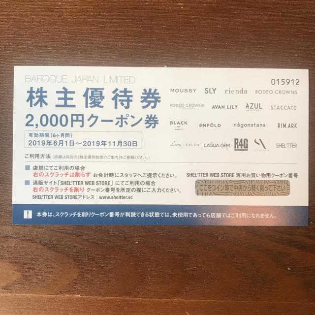 moussy(マウジー)のバロックジャパンリミテッド株主優待券 チケットの優待券/割引券(ショッピング)の商品写真