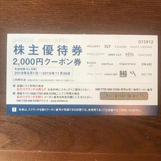 マウジー(moussy)のバロックジャパンリミテッド株主優待券(ショッピング)