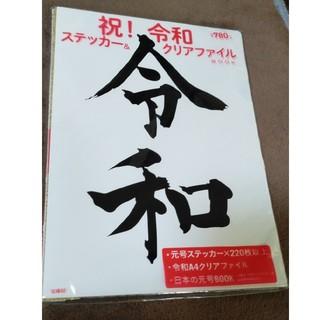 タカラジマシャ(宝島社)の祝!令和 ステッカー&クリアファイル(クリアファイル)