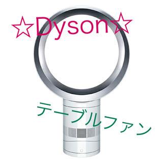 ダイソン(Dyson)のDyson ダイソン*テーブルファン 扇風機 AM06 DC30 (扇風機)