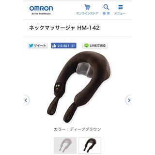 OMRON - オムロン ネックマッサージャー