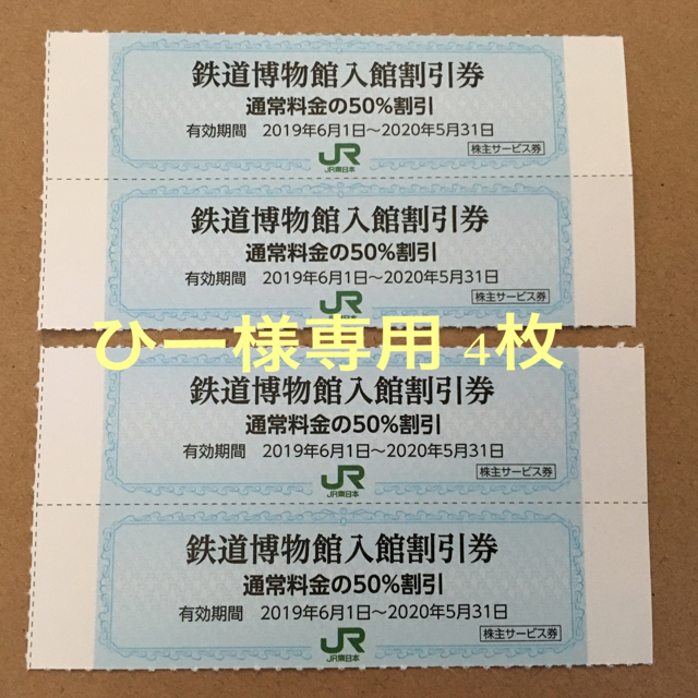 JR東日本 株主優待 鉄道博物館入館割引券2枚(追加可) チケットの施設利用券(美術館/博物館)の商品写真