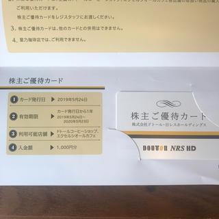 スターバックスコーヒー(Starbucks Coffee)のドトール 株主優待券(フード/ドリンク券)