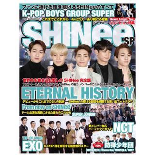 シャイニー(SHINee)のSHINee 雑誌(K-POP/アジア)