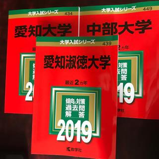 教学社 - 赤本2019年版 3冊まとめ売り 愛知淑徳大学 愛知大学 中部大学