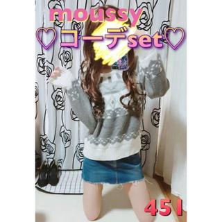 マウジー(moussy)の♡かすみ様専用♡2点(セット/コーデ)