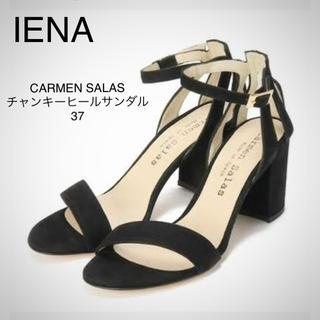 イエナ(IENA)の 美品★IENA CARMEN SALAS チャンキーヒールサンダル 37(サンダル)