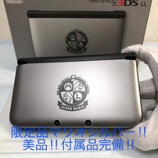 ニンテンドー3DS(ニンテンドー3DS)の★美品‼︎ 付属品全て完備‼︎ ニンテンドー3DS LL マリオシルバー 送料込(携帯用ゲーム本体)