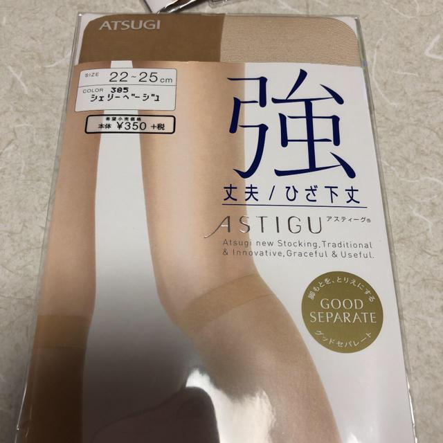 Atsugi(アツギ)のATSUGIひざ下ストッキング 5足 新品 レディースのレッグウェア(タイツ/ストッキング)の商品写真