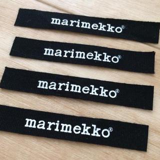 マリメッコ(marimekko)のレア!!廃盤!! マリメッコ  ロゴ リボン 黒(各種パーツ)