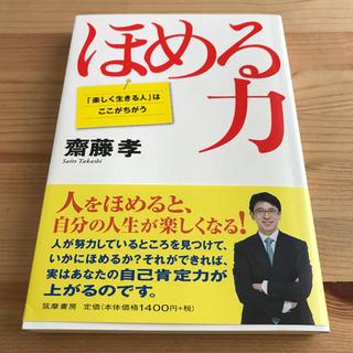 ほめる力 「楽しく生きる人はここがちがう」 齋藤孝