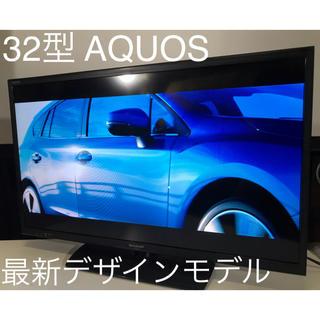 AQUOS - ⭕️本日のみ割引!【多機能★デザインモデル】32型 LED液晶テレビ アクオス