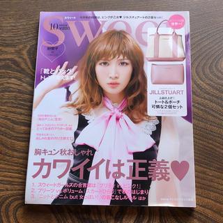 宝島社 - Sweet 付録なし✨