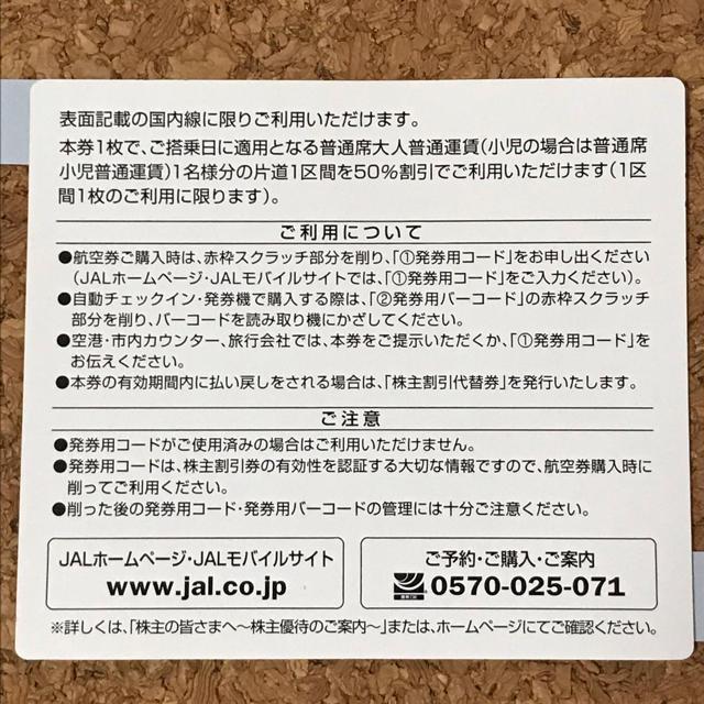 JAL(日本航空)(ジャル(ニホンコウクウ))のJAL 日本航空 株主割引券  チケットの優待券/割引券(その他)の商品写真