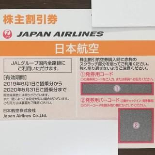 ジャル(ニホンコウクウ)(JAL(日本航空))の日本航空 割引券 1枚 ※2020/5/31迄(その他)