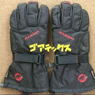 Mammut - MAMMUT マムート ゴアテックス  グローブ 手袋