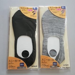 グンゼ(GUNZE)の15.2足 グンゼ Tuche スニーカー用カバー フットカバー ソックス 靴下(ソックス)