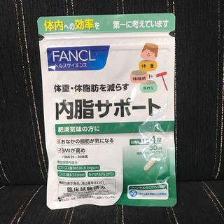 FANCL - 内脂サポート 30日分