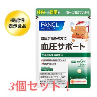 FANCL - ファンケル 🌟 血圧サポート