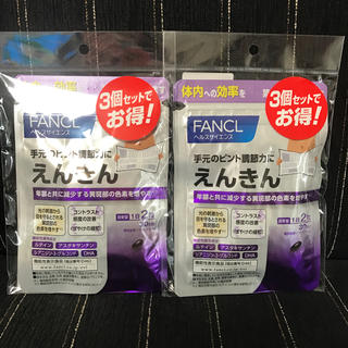 FANCL - えんきん 30日分 6個セット