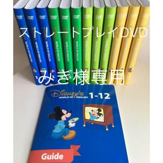 Disney - ストーレトプレイ DVD ガイド付き  DWE ディズニー英語システム