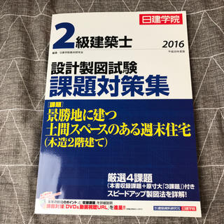 2級建築士 設計製図試験課題対策集2016(資格/検定)