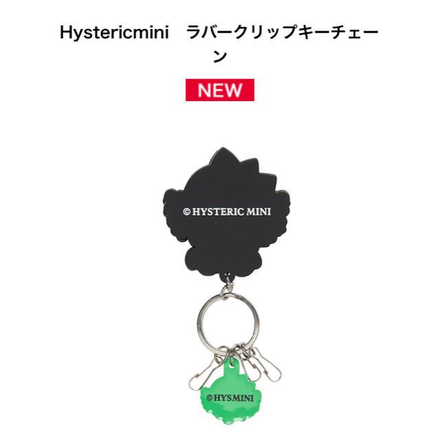 HYSTERIC MINI(ヒステリックミニ)のHYSTERICMINI ラバー キーチェーン クリップ 未使用 恐竜 エンタメ/ホビーのアニメグッズ(キーホルダー)の商品写真