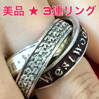 ヴィヴィアンウエストウッド(Vivienne Westwood)のヴィヴィアン メイフェア 3連 リング(リング(指輪))