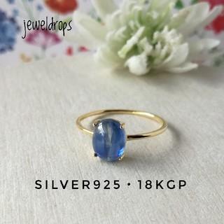 ネパール産宝石質カイヤナイトのシンプルリング10.5号(リング(指輪))