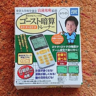 Takara Tomy - ゴースト暗算 トレーナー
