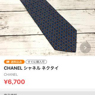 シャネル(CHANEL)のネクタイまとめ売り (ネクタイ)