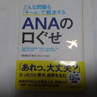 エーエヌエー(ゼンニッポンクウユ)(ANA(全日本空輸))のANAの口ぐせ(ビジネス/経済)