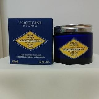 ロクシタン(L'OCCITANE)のロクシタン イモーテルマスククリーム125ml(ボディクリーム)