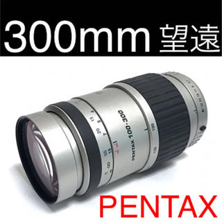 PENTAX - SMC PENTAX-FA 100-300mm F4.7-5.8 ペンタックス
